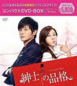 【送料無料】[期間限定][限定版]紳士の品格 コンパクトDVD-BOX[期間限定スペシャルプライス版]/チャン・ドンゴン[DVD]【返品種別A】