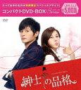【送料無料】[期間限定][限定版]紳士の品格 コンパクトDVD-BOX[期間限定スペシャルプライス版]/チャン・ドンゴン[DVD]…