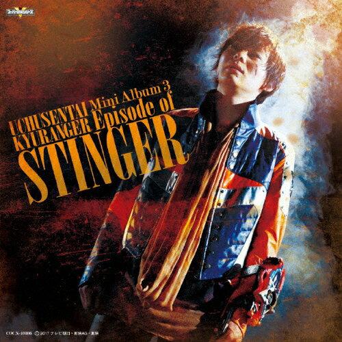 宇宙戦隊キュウレンジャー ミニアルバム3 Episode of スティンガー/Project.R,スティンガー/サソリオレンジ(岸洋佑)[CD]【返品種別A】