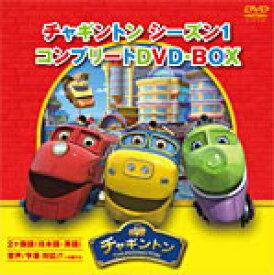 【送料無料】チャギントン シーズン1 コンプリートDVD-BOX スペシャルプライス版/アニメーション[DVD]【返品種別A】