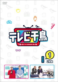 【送料無料】[枚数限定]テレビ千鳥 vol.1/千鳥[DVD]【返品種別A】