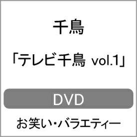 【送料無料】テレビ千鳥 vol.1/千鳥[DVD]【返品種別A】