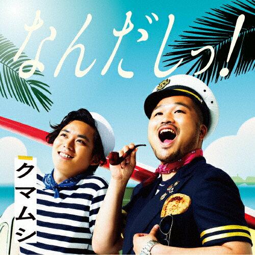 なんだしっ!/クマムシ[CD]通常盤【返品種別A】