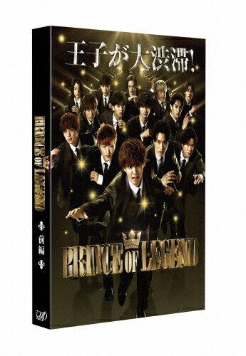 【送料無料】[先着特典付]ドラマ「PRINCE OF LEGEND」前編【DVD】/片寄涼太[DVD]【返品種別A】