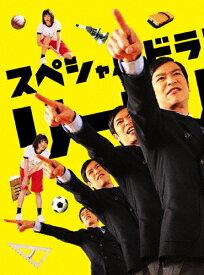 【送料無料】スペシャルドラマ「リーガルハイ」完全版/堺雅人[DVD]【返品種別A】