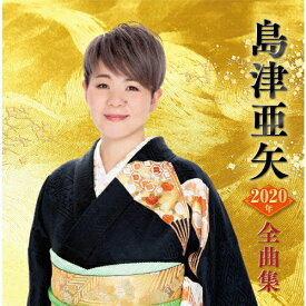 【送料無料】島津亜矢2020年全曲集/島津亜矢[CD]【返品種別A】