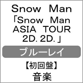 【送料無料】[枚数限定][限定版]Snow Man ASIA TOUR 2D.2D.(初回盤)【Blu-ray】/Snow Man[Blu-ray]【返品種別A】