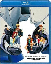 【送料無料】U.C.ガンダムBlu-rayライブラリーズ 機動戦士ガンダム0080 ポケットの中の戦争/アニメーション[Blu-ray]【返品種別A】