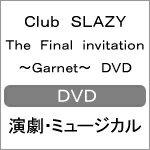【送料無料】Club SLAZY The Final invitation〜Garnet〜 DVD/演劇[DVD]【返品種別A】