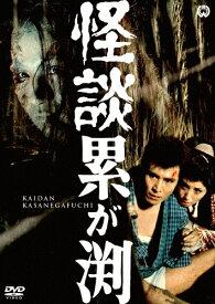 怪談累が渕(1970)/石山律[DVD]【返品種別A】