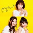 [上新オリジナル特典:生写真]#好きなんだ(通常盤/Type B)/AKB48[CD+DVD]【返品種別A】
