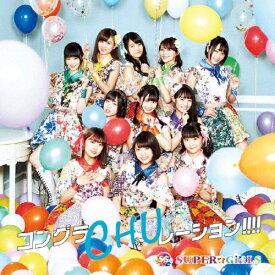 【送料無料】コングラCHUレーション!!!!(TYPE-B)/SUPER☆GiRLS[CD+Blu-ray]【返品種別A】