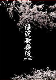 【送料無料】[枚数限定]滝沢歌舞伎ZERO【DVD】/オムニバス[DVD]【返品種別A】