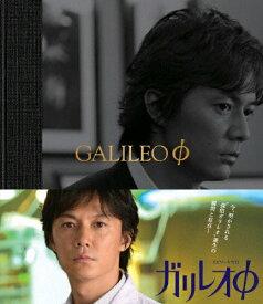 【送料無料】ガリレオΦ/福山雅治[Blu-ray]【返品種別A】