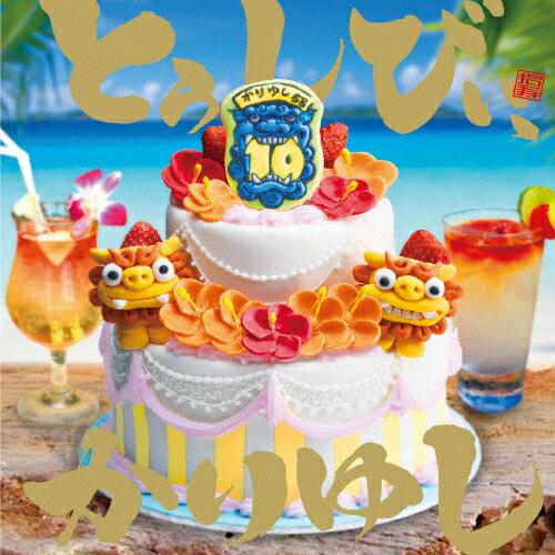 10周年記念ベストアルバム「とぅしびぃ、かりゆし」/かりゆし58[CD]通常盤【返品種別A】