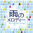 【送料無料】雨のメロディー BEST OF RAIN SONGS/オムニバス[CD]【返品種別A】