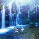 【送料無料】決定盤 姫神/クロニクル ベスト/姫神[CD]【返品種別A】