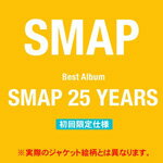 SMAP25YEARS【初回限定盤】 SMAP VICL-64693/5