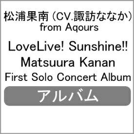 【送料無料】LoveLive! Sunshine!! Matsuura Kanan First Solo Concert Album/松浦果南(諏訪ななか)from Aqours[CD]【返品種別A】