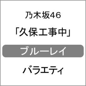 【送料無料】[先着特典付]久保工事中/乃木坂46[Blu-ray]【返品種別A】