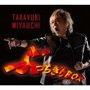 【送料無料】歌手人生40周年記念 宮内タカユキ「ぶっちぎりBOX」/宮内タカユキ[CD]【返品種別A】