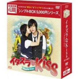 【送料無料】[枚数限定]イタズラなKiss〜Playful Kiss DVD-BOX<シンプルBOX 5,000円シリーズ>/キム・ヒョンジュン[DVD]【返品種別A】