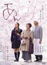 【送料無料】あん DVD スタンダード・エディション/樹木希林[DVD]【返品種別A】