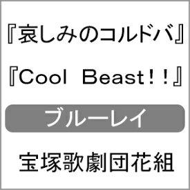 【送料無料】『哀しみのコルドバ』『Cool Beast!!』【Blu-ray】/宝塚歌劇団花組[Blu-ray]【返品種別A】