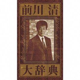 【送料無料】前川清 大辞典/前川清[CD]【返品種別A】