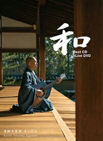 【送料無料】和 [CD+DVD]/薬師寺寛邦 キッサコ[CD+DVD]【返品種別A】
