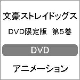【送料無料】[枚数限定][限定版]文豪ストレイドッグス DVD限定版 第5巻/アニメーション[DVD]【返品種別A】