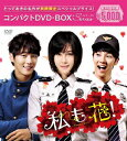 【送料無料】[期間限定][限定版]私も花! コンパクトDVD-BOX[期間限定スペシャルプライス版]/ユン・シユン[DVD]【返品…