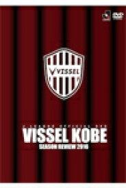 【送料無料】ヴィッセル神戸シーズンレビュー2016/サッカー[DVD]【返品種別A】