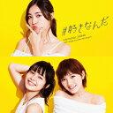[上新オリジナル特典:生写真]#好きなんだ(通常盤/Type C)/AKB48[CD+DVD]【返品種別A】