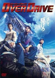 【送料無料】OVER DRIVE DVD 通常版/東出昌大[DVD]【返品種別A】