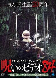 【送料無料】ほんとにあった!呪いのビデオ 84/心霊[DVD]【返品種別A】