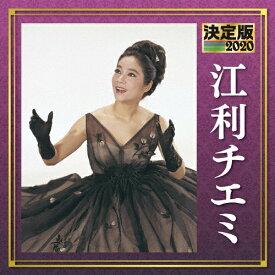 【送料無料】決定版 江利チエミ 2020/江利チエミ[CD]【返品種別A】