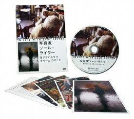 【送料無料】写真家ソール・ライター 急がない人生で見つけた13のこと/ソール・ライター[DVD]【返品種別A】