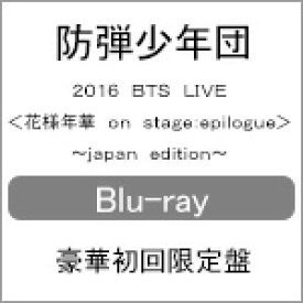 【送料無料】[枚数限定][限定版]2016 BTS LIVE<花様年華 on stage:epilogue>〜japan edition〜(Blu-ray:豪華初回限定盤)/BTS (防弾少年団)[Blu-ray]【返品種別A】