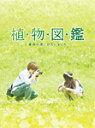 【送料無料】[枚数限定][限定版]植物図鑑 運命の恋、ひろいました 豪華版(初回限定生産)/岩田剛典,高畑充希[Blu-ray]【返品種別A】