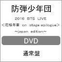 【送料無料】2016 BTS LIVE<花様年華 on stage:epilogue>〜japan edition〜(DVD)/防弾少年団[DVD]【返品種別A...