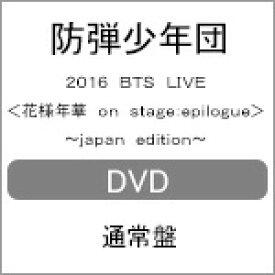 【送料無料】2016 BTS LIVE<花様年華 on stage:epilogue>〜japan edition〜(DVD)/BTS (防弾少年団)[DVD]【返品種別A】