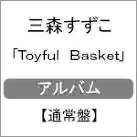 Toyful Basket/三森すずこ[CD]通常盤【返品種別A】