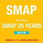 SMAP25YEARS【通常盤】 SMAP VICL-64696/8