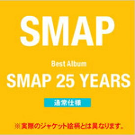 【送料無料】SMAP 25 YEARS【通常盤】/SMAP[CD]【返品種別A】