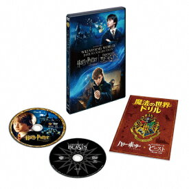 [枚数限定]ハリー・ポッターと賢者の石 & ファンタスティック・ビーストと魔法使いの旅 魔法の世界 入学セット DVD/ダニエル・ラドクリフ[DVD]【返品種別A】