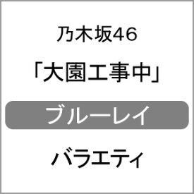 【送料無料】[先着特典付]大園工事中/乃木坂46[Blu-ray]【返品種別A】