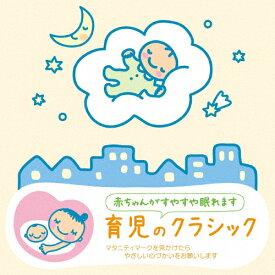 赤ちゃんクラシック「育児のクラシック」/オムニバス(クラシック)[CD]【返品種別A】