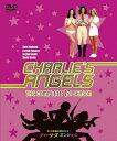 【送料無料】地上最強の美女たち!チャーリーズ・エンジェル コンプリート1stシーズン/ケイト・ジャクソン[DVD]【返品…