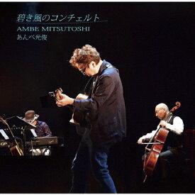 【送料無料】碧き風のコンチェルト/あんべ光俊[CD]【返品種別A】